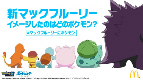 McDonalds Japan Releases Pokemon McFlurrys To Keep You Cool This Summer